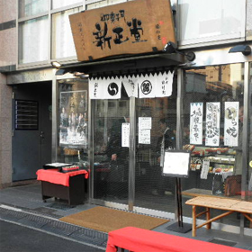seppuku-shop