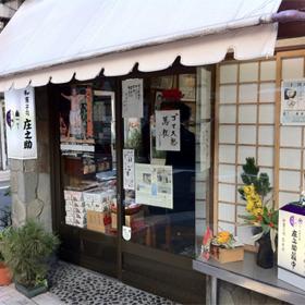 shounosuke-shop
