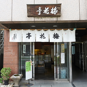 umemonaka-shop
