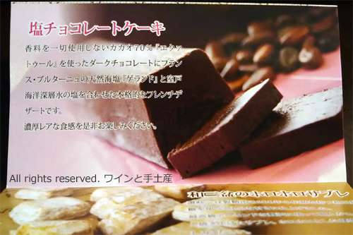 shio-chocolate-03a